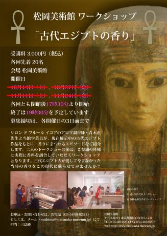 ワークショップ「古代エジプトの香り」を開催します!_e0200353_10060622.jpg