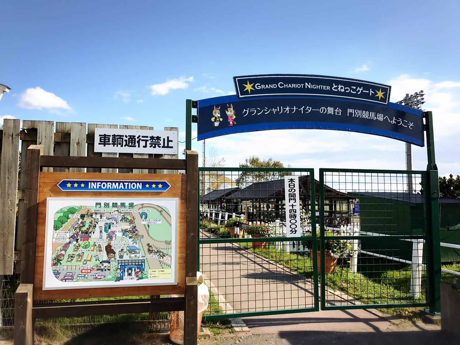 門別競馬場/日高町_c0378174_12440566.jpg
