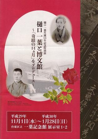 「樋口一葉と博文館」~「奇蹟の14ヵ月」をプロデュース_e0126489_1302560.jpg