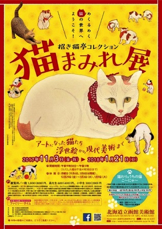 招き猫亭コレクション 猫まみれ展 函館展_e0126489_1315583.jpg