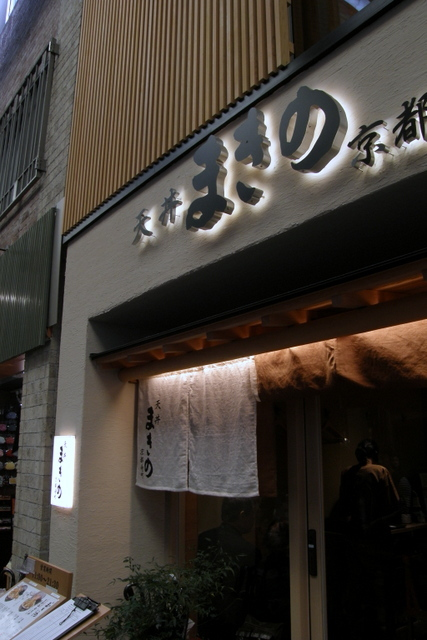 天丼_c0057390_00024368.jpg