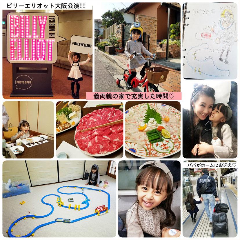 母娘で大阪旅行♡(2〜3日目)_d0224894_01384586.jpg