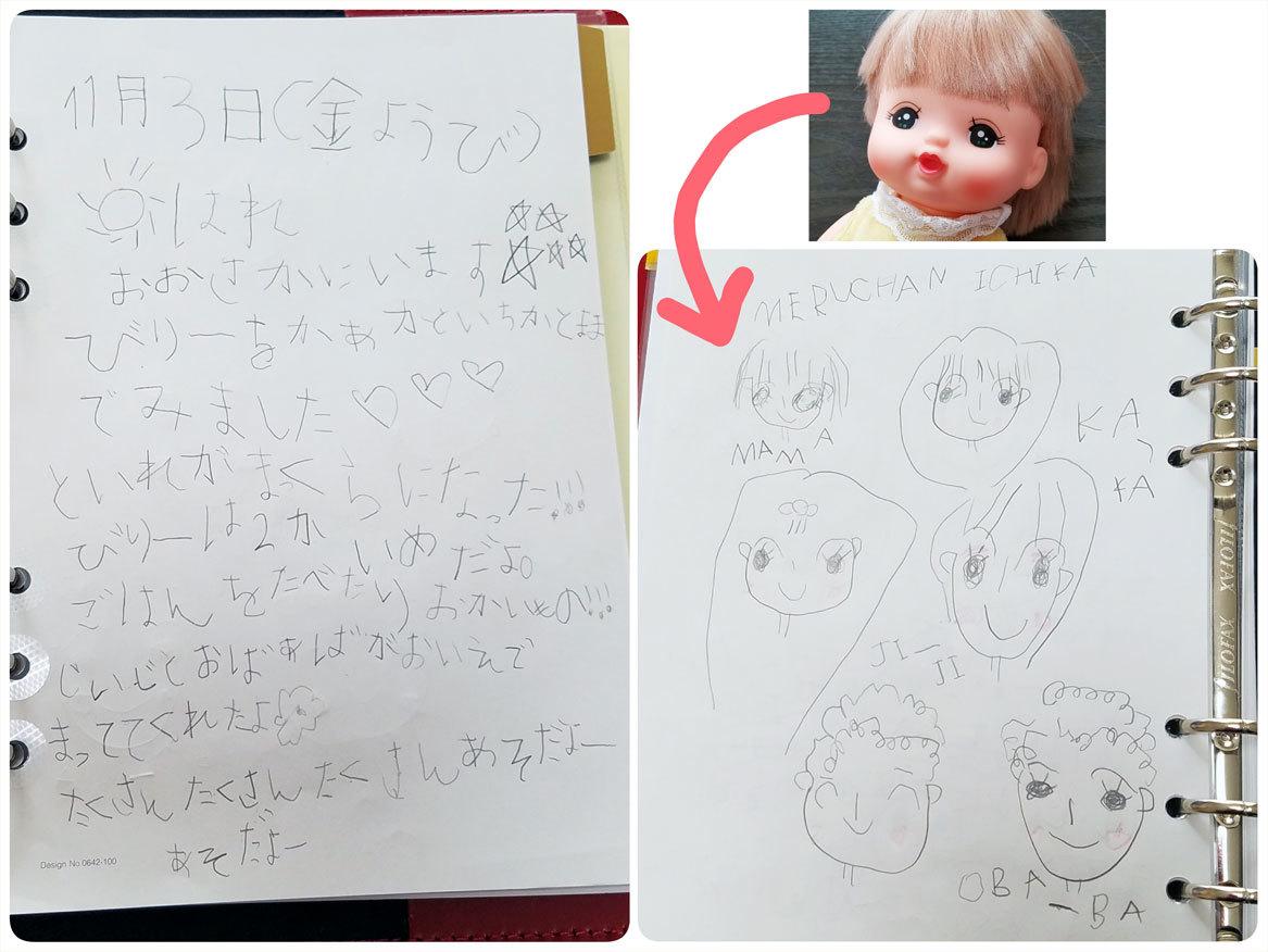 母娘で大阪旅行♡(2〜3日目)_d0224894_02421229.jpg