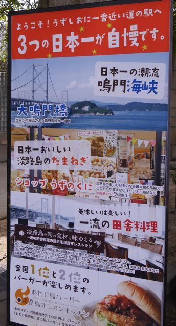 淡路島散策_f0144003_18025236.jpg
