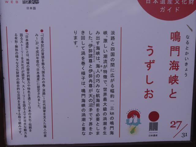 淡路島散策_f0144003_18030167.jpg