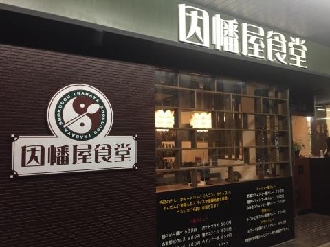 因幡屋食堂  パイカ丼_e0115904_05333851.jpg