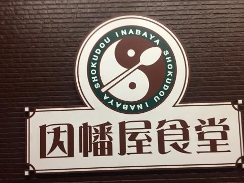 因幡屋食堂  パイカ丼_e0115904_05345884.jpg