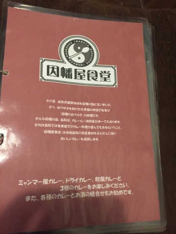 因幡屋食堂  パイカ丼_e0115904_05424251.jpg
