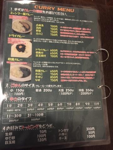 因幡屋食堂  パイカ丼_e0115904_05473875.jpg