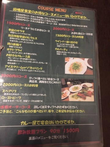 因幡屋食堂  パイカ丼_e0115904_05474181.jpg