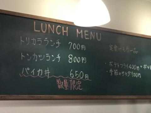 因幡屋食堂  パイカ丼_e0115904_05491110.jpg
