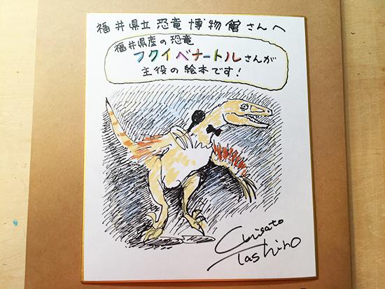 福井県立恐竜博物館イベントの準備中_d0135608_12320126.jpg