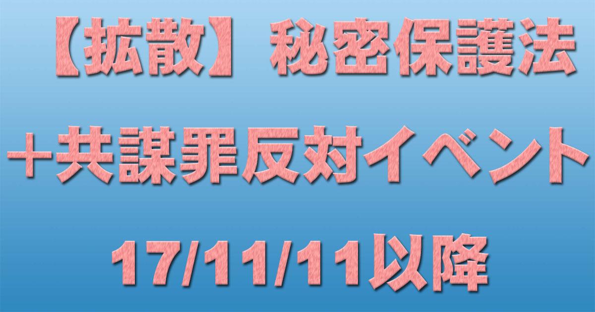 共謀罪+秘密保護法反対イベント等 17/11/11以降_c0241022_18322031.jpg