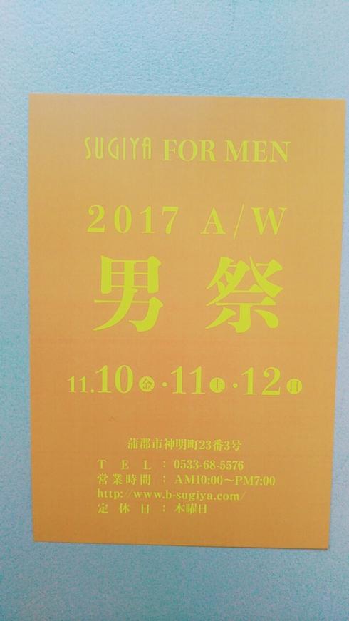 男祭り☀_a0106637_2349331.jpg