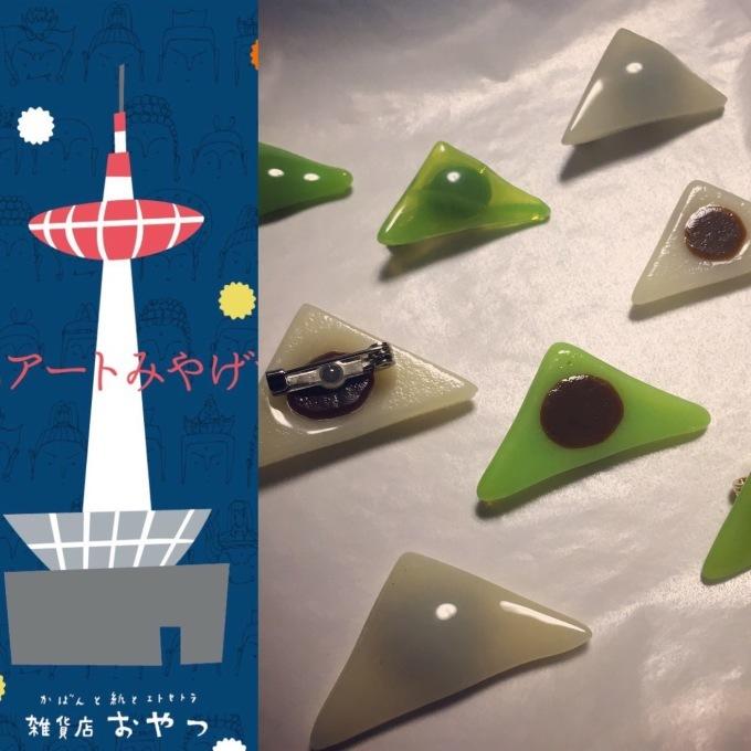 京都アートみやげてん2017_b0213347_21375986.jpg