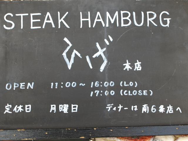 札幌 ステーキ・ハンバーグ ひげ 5条本店 (ひげ丼)_d0153062_8402776.jpg