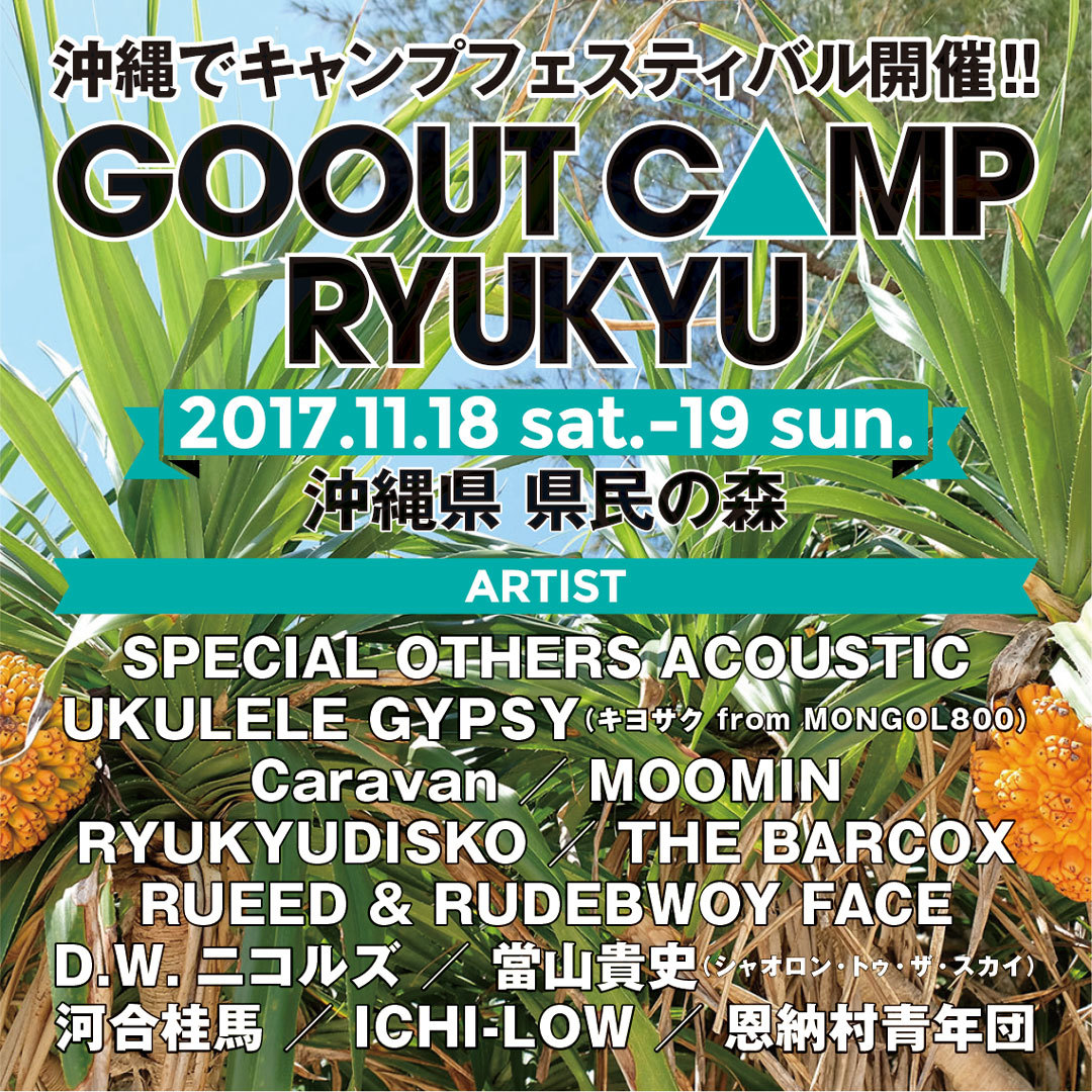 【DJ】GO OUT CAMP RYUKYU_a0014067_13580188.jpg