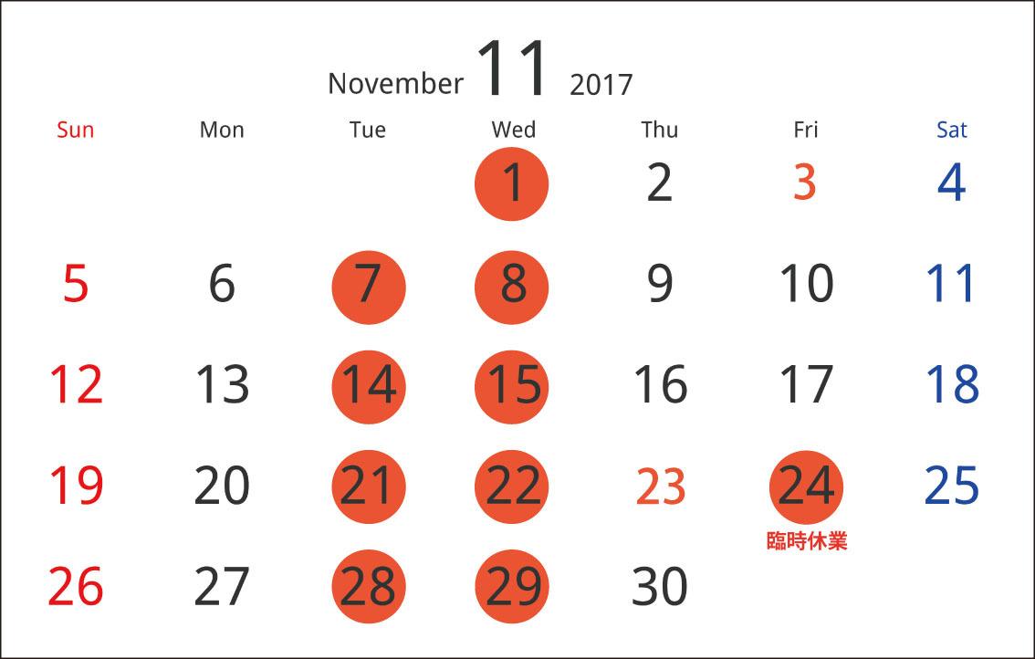 11月の営業日程_c0250976_23252740.jpg