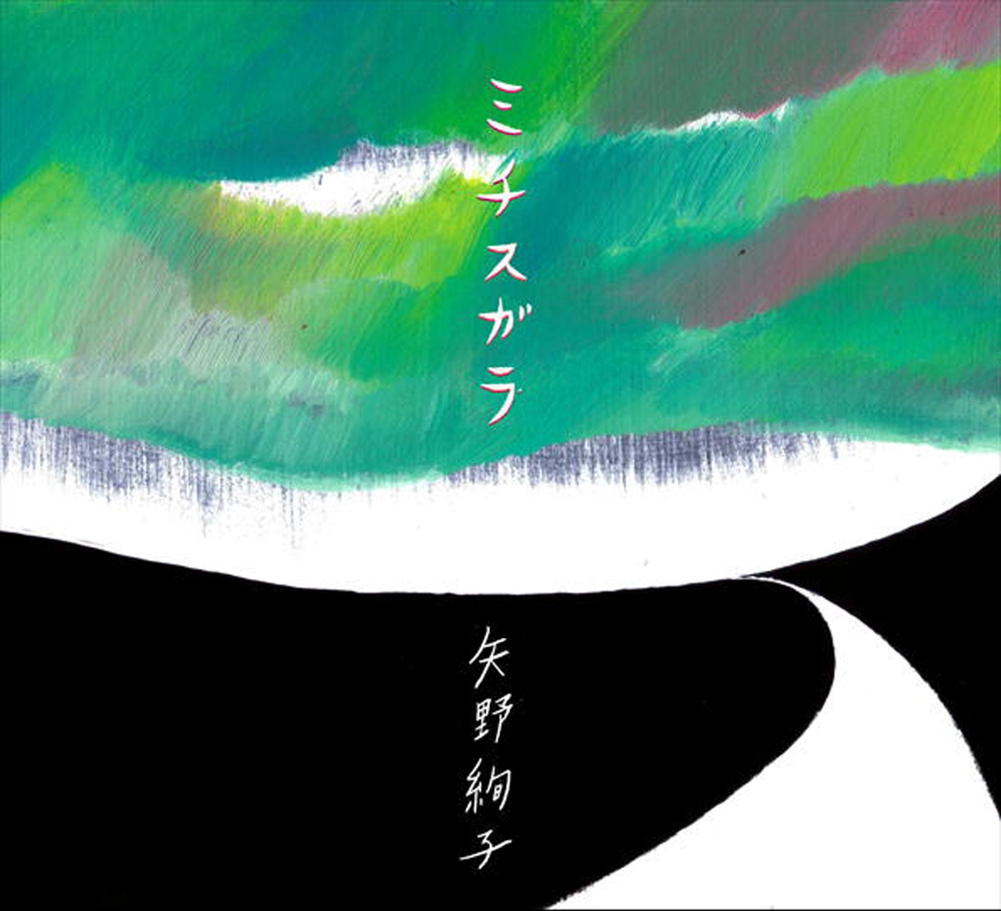 ◆12/10矢野絢子LIVE ~ミチスガラ~_d0154687_16422477.jpg