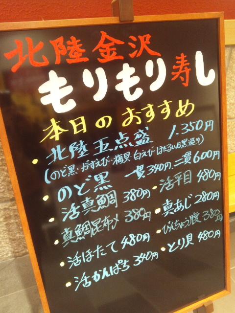 もりもり寿司 イオンモール甲府昭和店