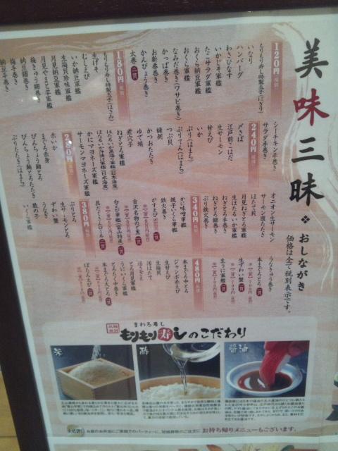 もりもり寿司 イオンモール甲府昭和店_f0076001_042522.jpg