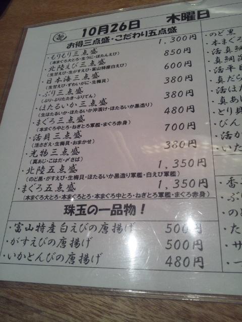 もりもり寿司 イオンモール甲府昭和店_f0076001_0431977.jpg