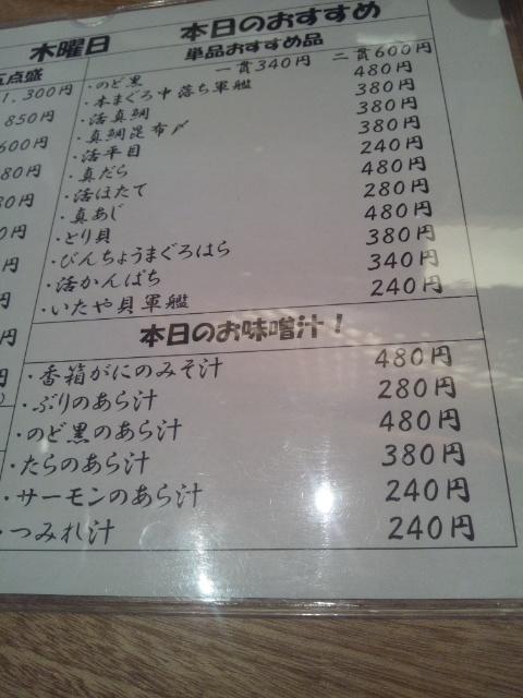 もりもり寿司 イオンモール甲府昭和店_f0076001_0435342.jpg
