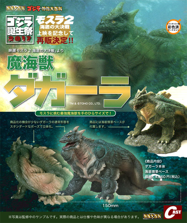 12月3日(日) 第3回 名古屋怪獣談話室開催決定!_a0180302_11373649.jpg