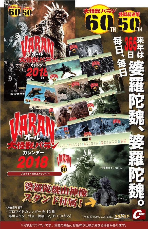 12月3日(日) 第3回 名古屋怪獣談話室開催決定!_a0180302_11381756.jpg