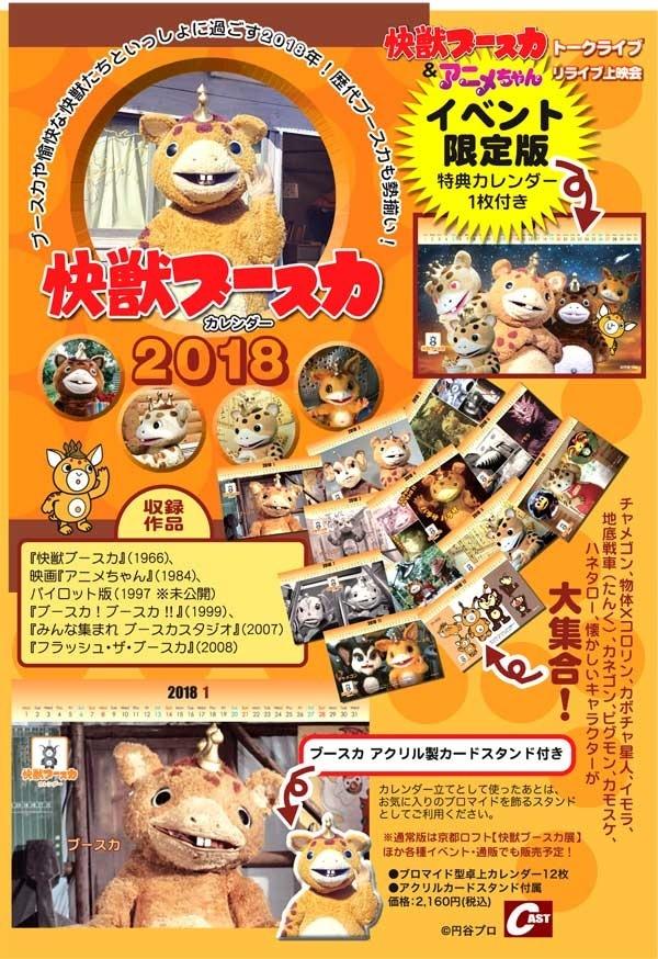 12月3日(日) 第3回 名古屋怪獣談話室開催決定!_a0180302_11384024.jpg