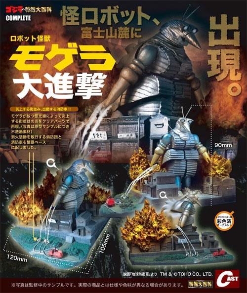 12月3日(日) 第3回 名古屋怪獣談話室開催決定!_a0180302_11400910.jpg