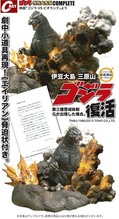 12月3日(日) 第3回 名古屋怪獣談話室開催決定!_a0180302_11402220.jpg