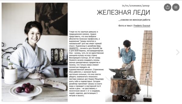 ロシアの雑誌「INIEX」に掲載されました_b0072234_11115658.png