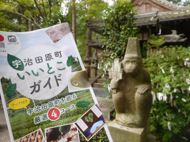猿丸神社 <お茶の京都・宇治田原町②>_d0106134_21441947.jpg