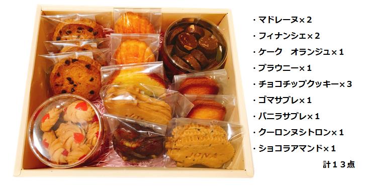 焼菓子ギフト_e0211448_19220437.png