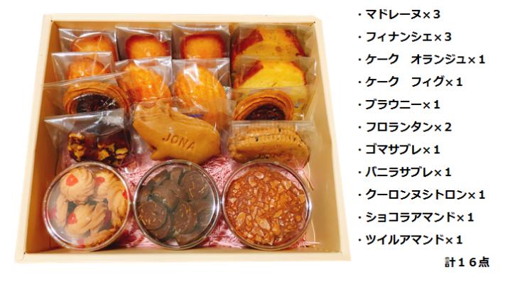 焼菓子ギフト_e0211448_19321458.png