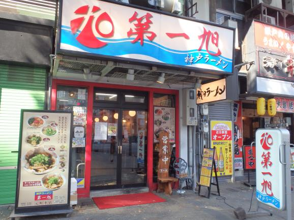 神戸ラーメン 第一旭     元町本店_c0118393_9511491.jpg