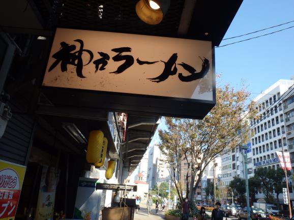 神戸ラーメン 第一旭     元町本店_c0118393_9541341.jpg
