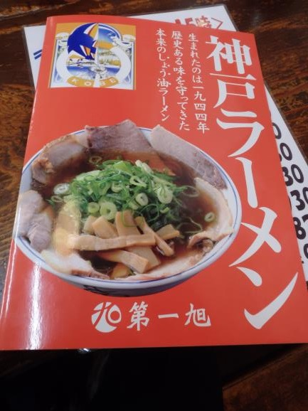 神戸ラーメン 第一旭     元町本店_c0118393_9555655.jpg