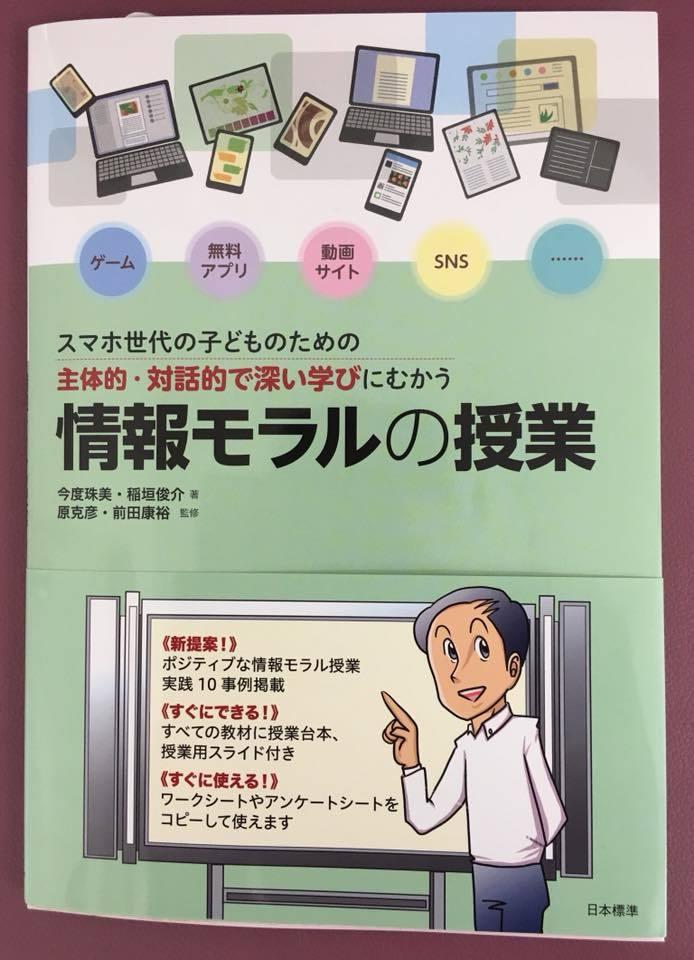 「情報モラルの授業」のバイブル_c0052304_20120766.jpg