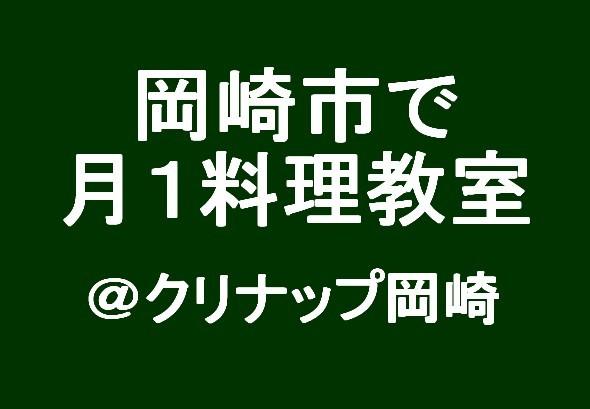 【料理教室・募集中】11/16(木)餃子&食べるラー油(お持帰付き)の会@クリナップ岡崎 _c0350941_08151539.jpg