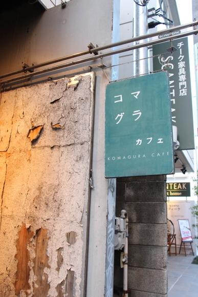 コマグラカフェ/吉祥寺_e0234741_20194614.jpg