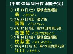 平成29年柴田稔 演能予定