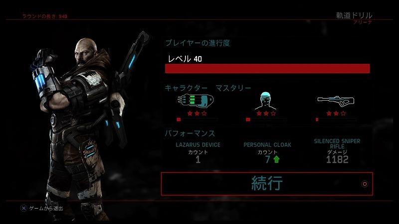 ゲーム「Evolve ハンターを育成中」_b0362459_11594759.jpg