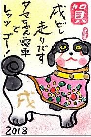 貴志川線 絵手紙が 戻ってきたよ~_a0220570_15492409.jpg