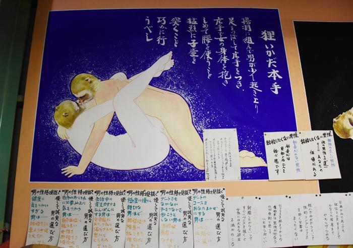 【閲覧注意】チンチン音頭発祥地?!貴重な秘宝館!淡路島ナゾのパラダイスが珍スポットすぎてヤバイ_e0171573_065889.jpg