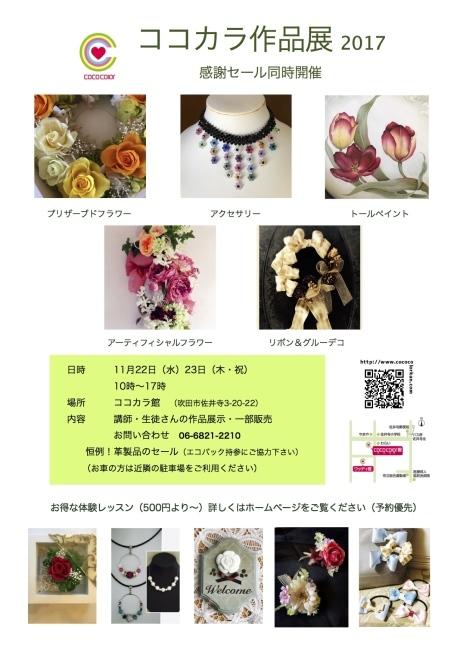 11月22日と23日はココカラ作品展2017開催します_f0180576_14151941.jpg
