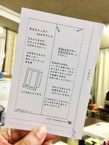 卓上・ミニ影絵プラネットカレンダー_e0302179_11544236.jpg