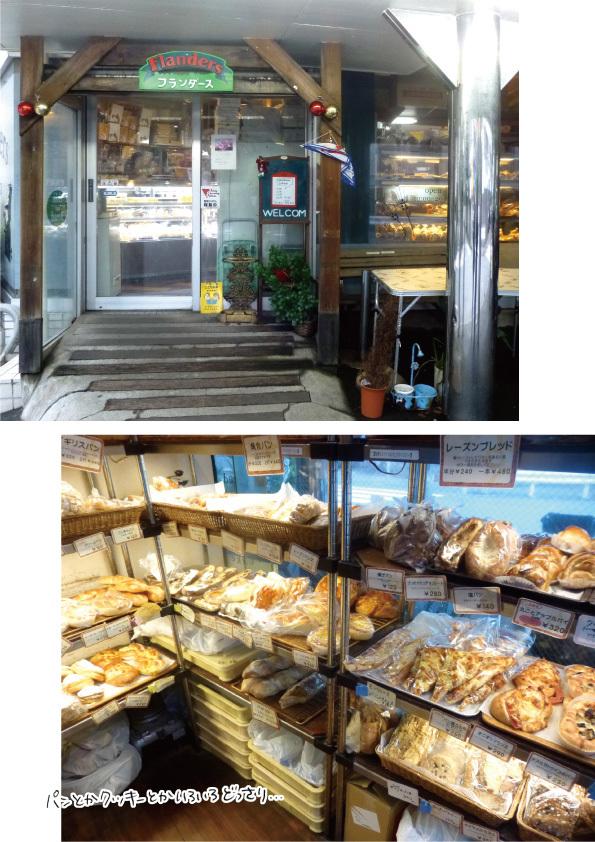 【京王多摩川】フランダースのドーナツ3種【街のパン屋さん】_d0272182_21433227.jpg