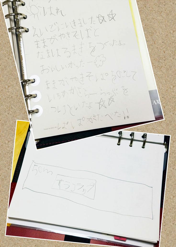 最近の娘の日記☆英語スクールでの楽しい時間等。_d0224894_02274578.jpg